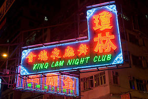 King Lam Night Club